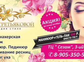 Студия стиля Юлии Третьяковой
