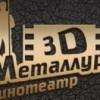 Кинотеатр «Металлург»
