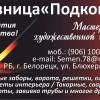 Кузница «Подкова»