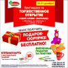Открытие аптеки «Фармленд» в г. Межгорье