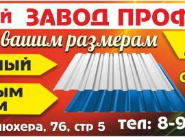 Белорецкий Завод Профнастила