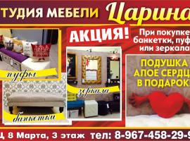 Студия мебели «Царина»
