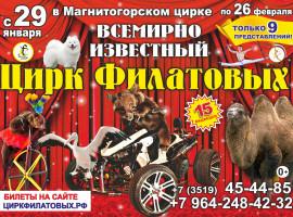 Цирк Филатовых г. Магнитогорск