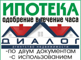 Диалог Агентство недвижимости г. Белорецк