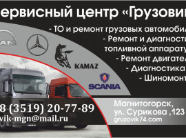 Сервисный центр «Грузовик»