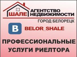 Агенство недвижимости «Шале»