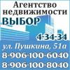 Агенство недвижимости «Выбор»