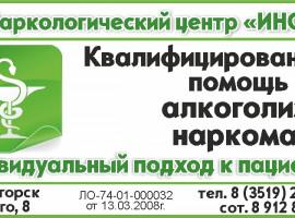 ООО Наркологический центр «Инсайт»
