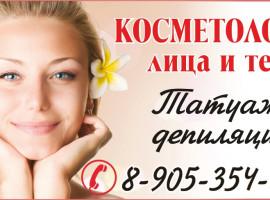 Косметология лица и тела