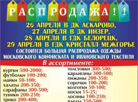 Распродажа «Московский конфискат»