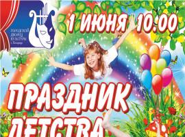 ГДК Праздник детства