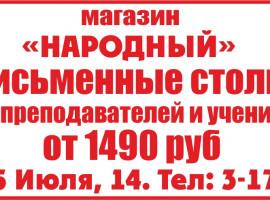 магазин «Народный»