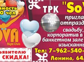 ТРК «SoVa»