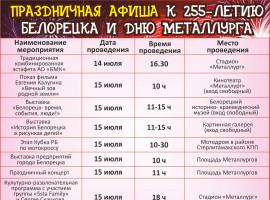 Афиша к 255-летию г. Белорецка и Дню Металлурга
