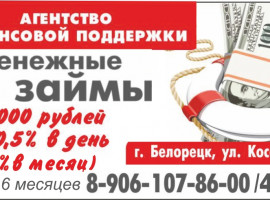 Агенство финансовой поддержки