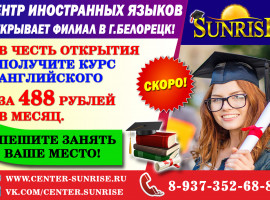 Центр иностранных языков «SANRISE»