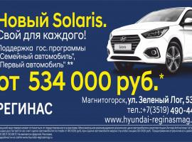 Новый Solaris