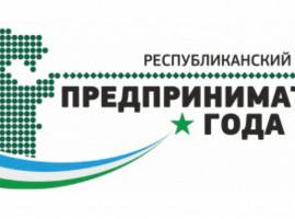 КОНКУРС «ПРЕДПРИНИМАТЕЛЬ ГОДА — 2017»