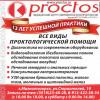Proctos