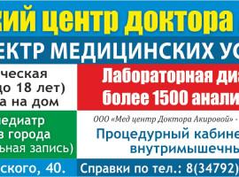 Медицинский центр Доктора Акировой