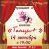 Театр «Дефицит»