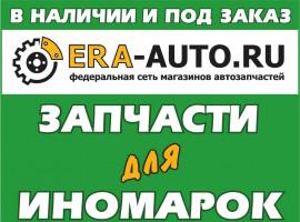 ERA-AUTO