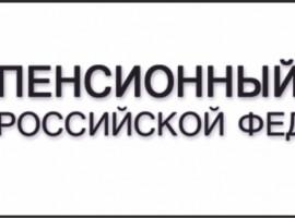О готовности Республики Башкортостан к введению ЕГИССО