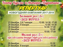 Театр Кукол Буратино Магнитогорск  АФИША