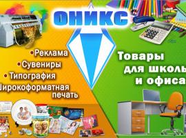Оникс. Товары для школы и офиса. Сувениры, реклама, печать