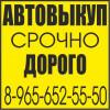 Автовыкуп Белорецк