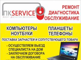 ПК Сервис