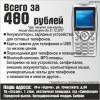 Телефоны в Белорецке