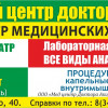 Мед центр Акировой
