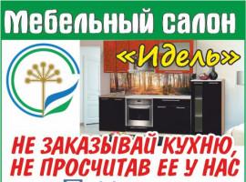 Салон Мебели «Идель»