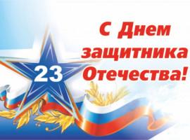 поздравляем защитников отечества !