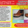 Фабричный ремонт обуви.
