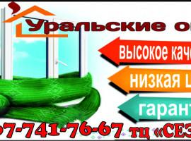 Уральские окна