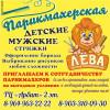 парикмахерская Лева