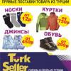 турецкий эконом