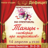 Театр-студии «Дефицит»