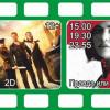 Кино с 26.04 по 30.04