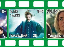 Кино 19.04-25.04
