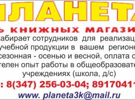 «Планета»-сеть книжных магазинов