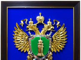 Белорецкая межрайонная прокуратура