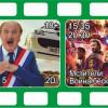 Кино с 17 мая по 23 мая