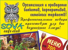 Клуб «Сова»