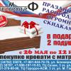 Мебельрай.РФ