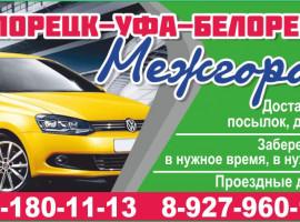 Такси Межгород