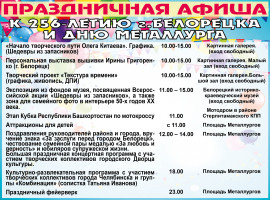 День города Белорецка