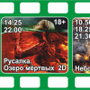 Кино с 19.07 по 25.07